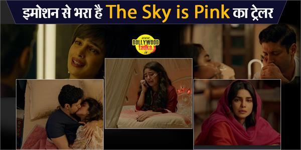priyanka chopra farhan akhtar movie the sky is pink trailer out
