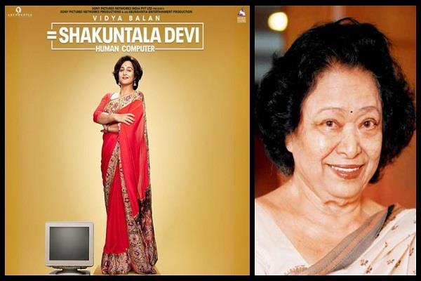 first teaser released of shakuntala devi vidya balan seen in short hair