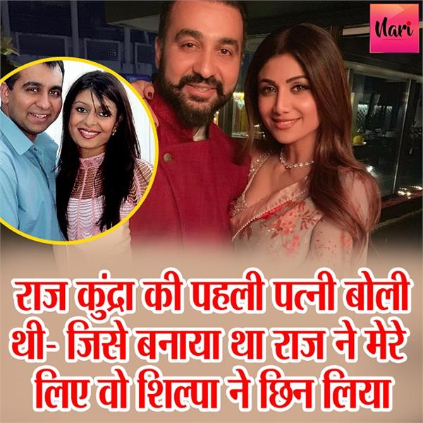 shilpa shetty had many allegations against raj kundra s first wife