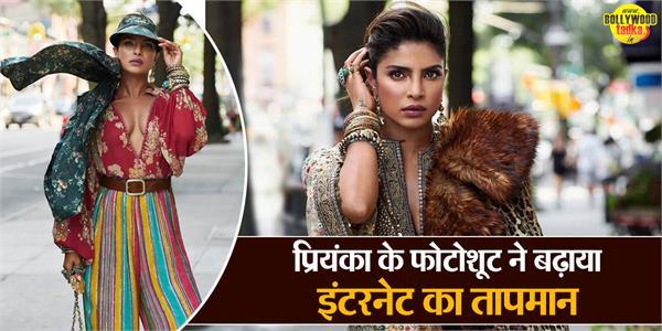 priyanka chopra raised the internet temperature with her latest photoshoot