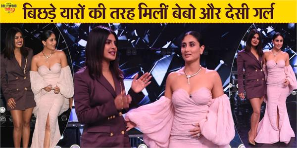 priyanka chopra promotions in kareena kapoor khan show dance india dance