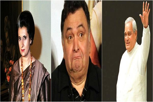 when indira gandhi took vajpayee s rally to flop with rishi kapoor s support