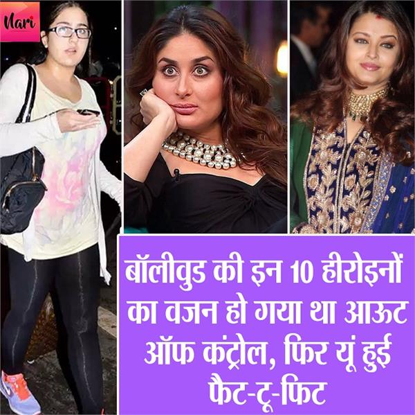 take tips from bollywood actress for weight loss