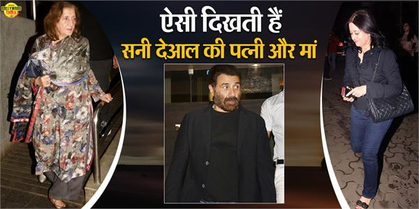 dharmendra first wife prakash kaur and sunny deol wife pooja attend screening