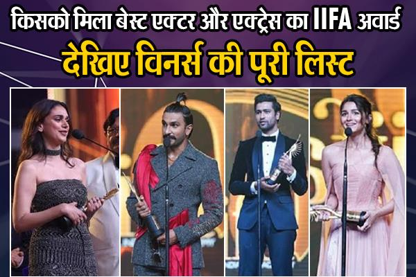 see the full list of iifa awards winner
