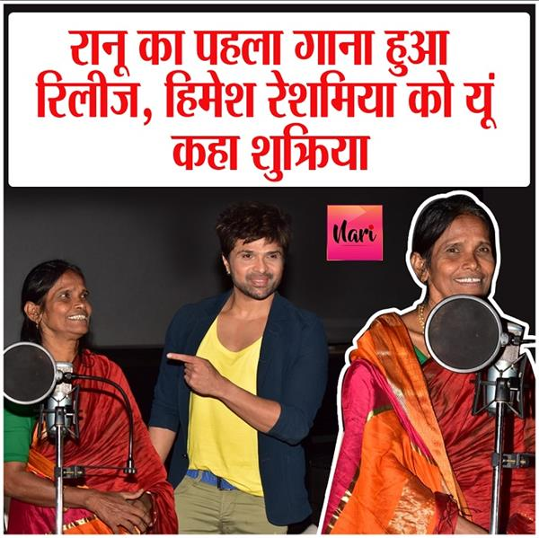 ranu s first song was released she says thank you himesh
