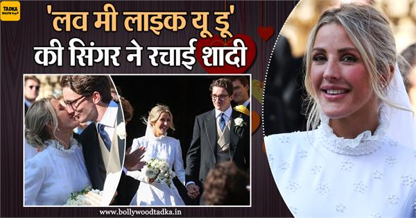 singer ellie goulding gets married to boyfriend caspar jopling see pictures