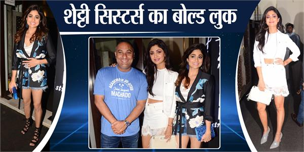 shilpa shetty raj kundra and shamita shetty birthday party for stand up comic