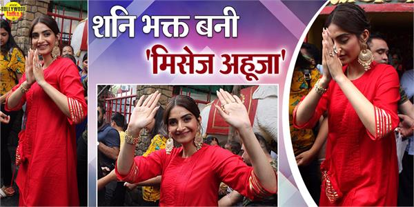 sonam kapoor spotted at shani mandir of mumbai before release zoya factor