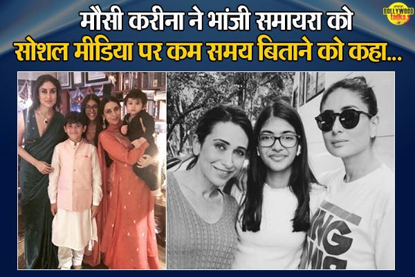 ऐसी दिखती हैं करिश्मा की बेटी, मौसी करीना ने भांजी को सोशल मीडिया से दूर रहने की दी सलाह