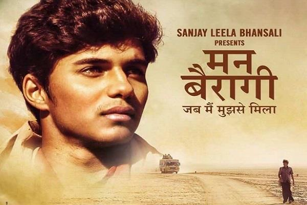 unveils the first poster of movie mann bairagi based on pm narendra modi