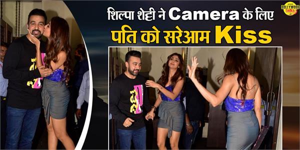 shilpa shetty raj kundra kiss pictures viral