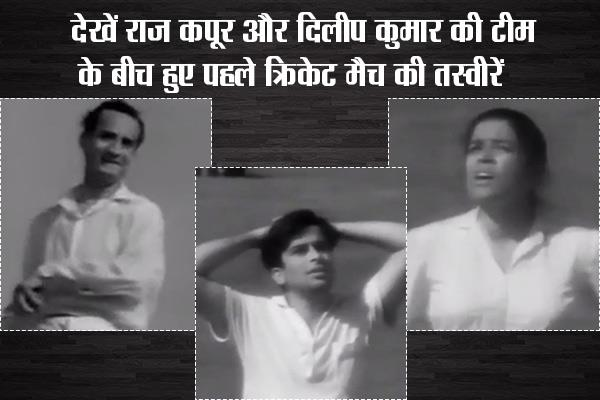 rare video of cricket match  first match between raj kapoor and dilip kumar