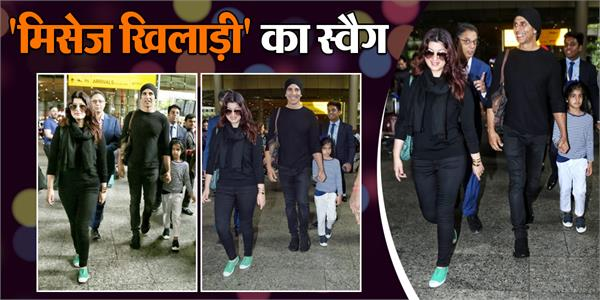 akshay kumar return mumbai from london with wife twinkle and daughter