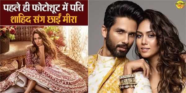 shahid kapoor first photoshoot with wife mira kapoor