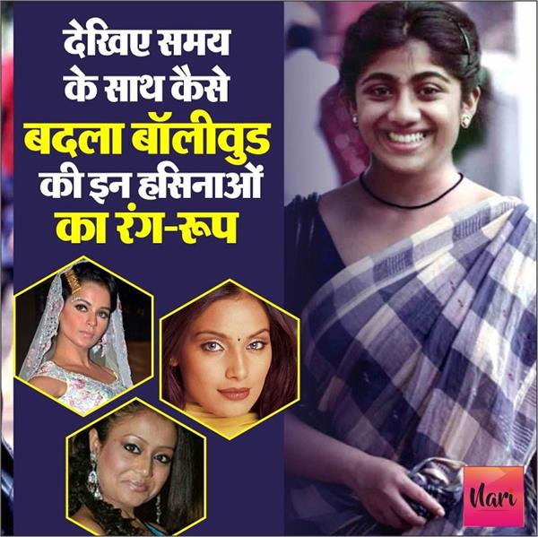 see how these bollywood actresses changed over time