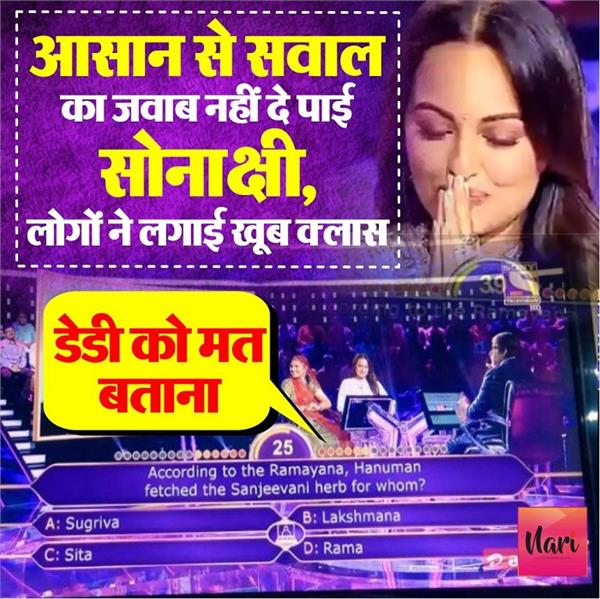 sonakshi could not answer this simple question in kbc