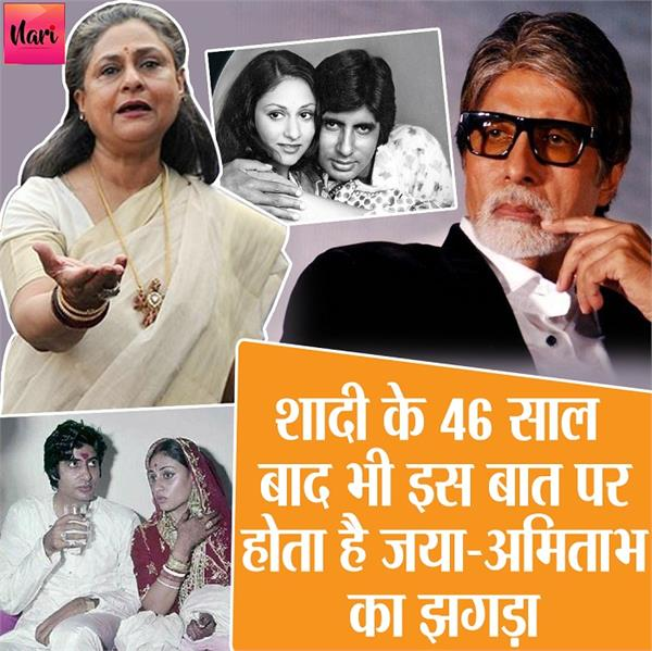 after 46 years of marriage there is a fight between jaya and amitabh