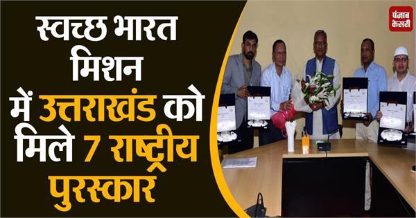 uttarakhand received 7 national awards under swachh bharat mission