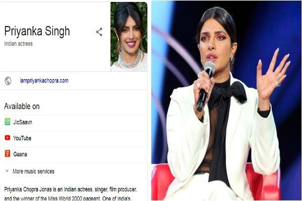 google gave new surname to priyanka chopda
