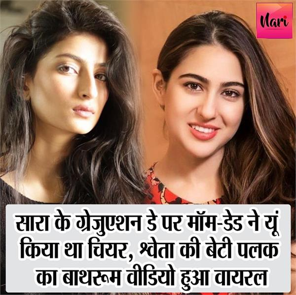 viral videos of shweta s daughter and sara ali khan