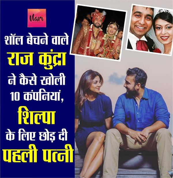 raj kundra who sells shawls opened 10 companies left first wife for shilpa