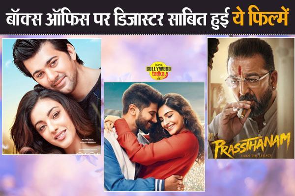 pal pal dil ke paas doing better than zoya factor or prassthanam on box office