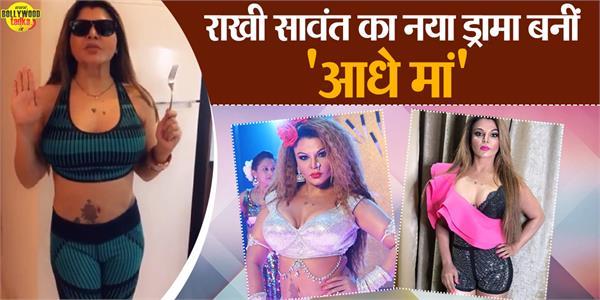 rakhi sawant become aadhe maa watch video