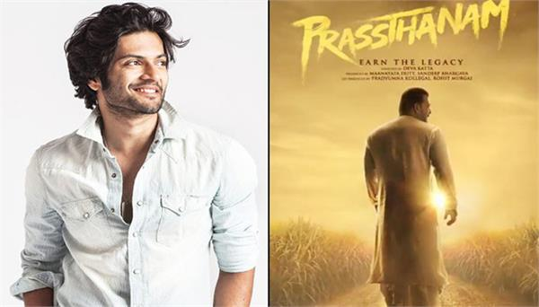 the makers of the film prasthanam choose ali fazal