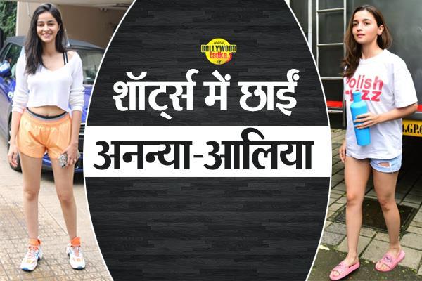 alia bhatt and ananya pandey dressed in shorts