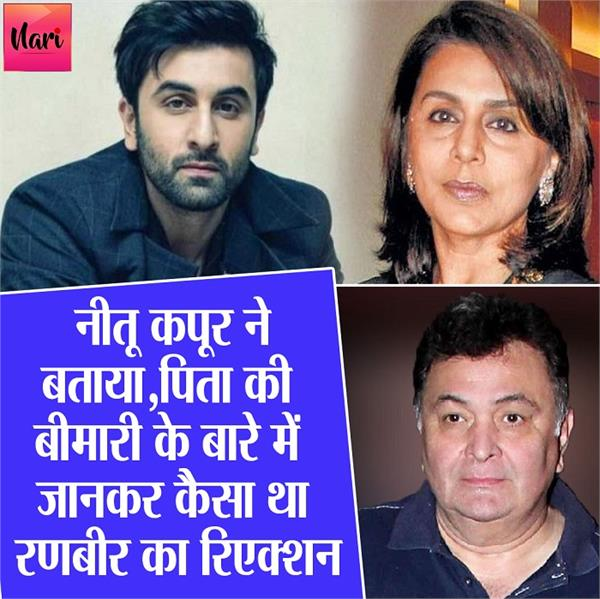 neetu says ranbir was in tears and denial when he learnt rishi kapoor had cancer