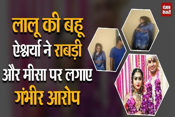 aishwarya accuses rabri devi and misa bharti