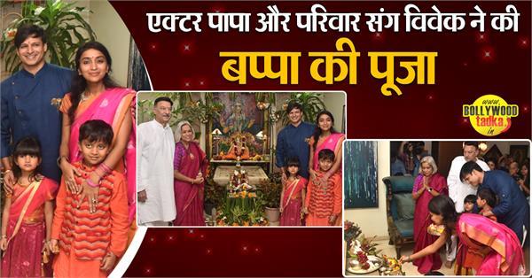 vivek oberoi and family celebrates ganesh chaturthi