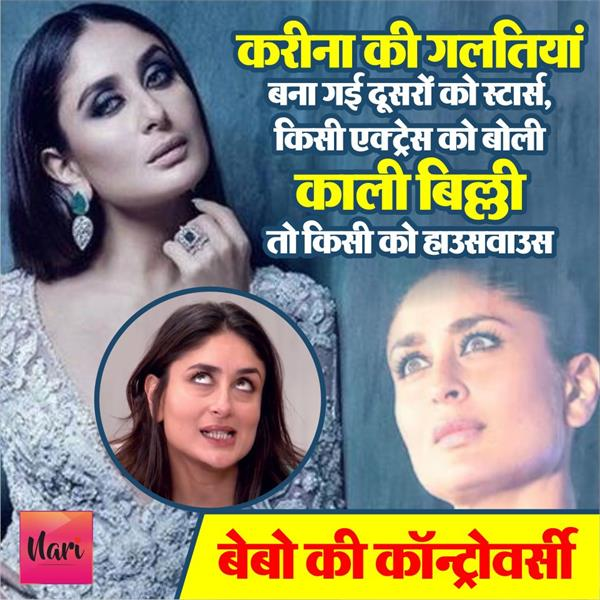 kareena s mistakes became stars to others