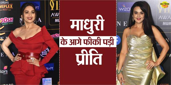 madhuri dixit and preity zinta glamorous look at iifa awards 2019 green carpet