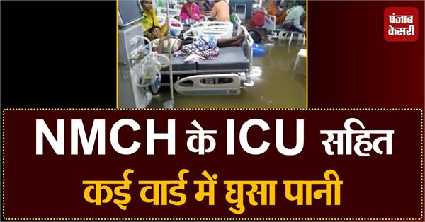 water enters the icu of nmch