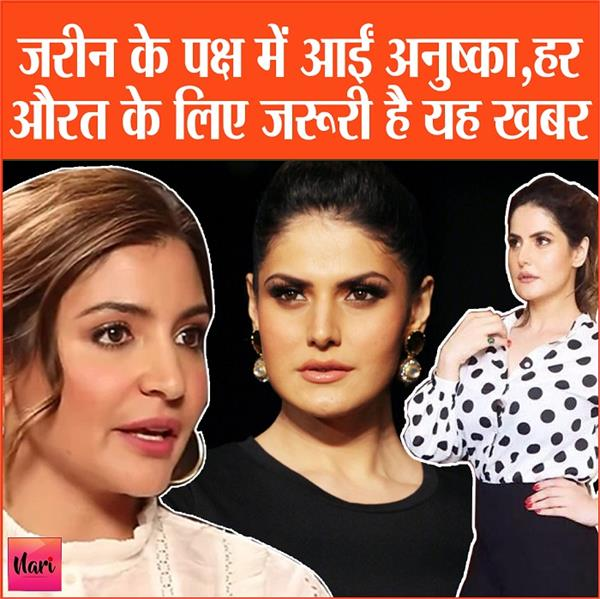 anushka sharma supports zareen khan after she gets body shamed