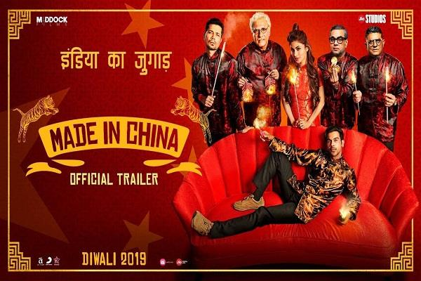 made in china traler release