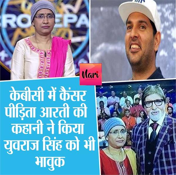 the story of cancer victim aarti in kbc makes yuvraj singh too emotional