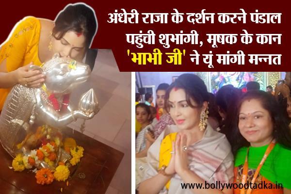 actress shubhangi atre visits andheri cha raja ganpati pandal