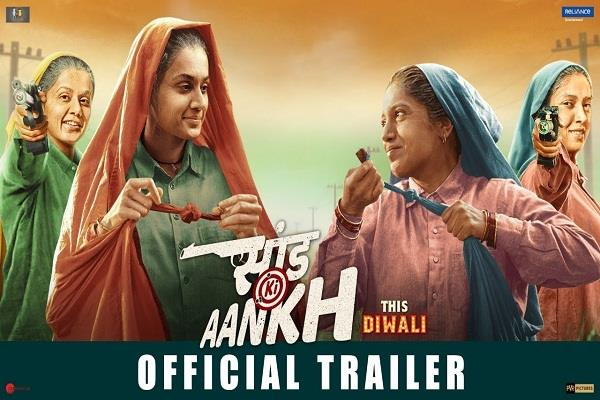 saand ki aankh trailer taapsee and bhumi transform into shooter dadis
