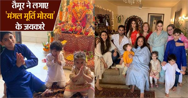 taimur ali khan ganpati darshan with mommy kareena and masi karisma kapoor