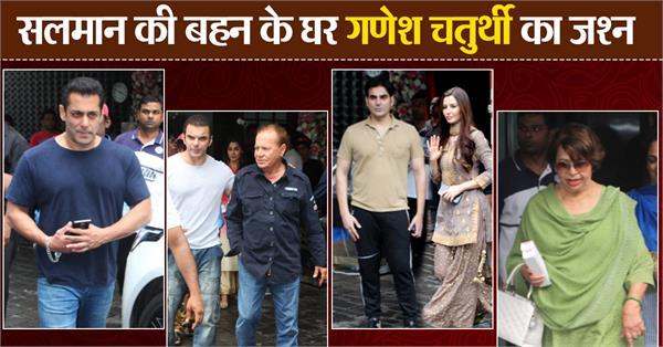 salman khan with family and other celebs arrive at arpita khan residence