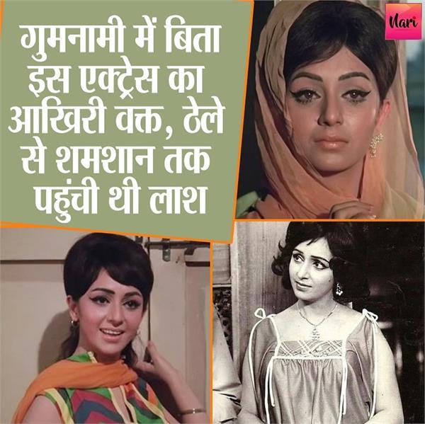 tragic life story of humraaz actress vimi