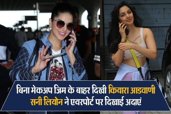 kiara advani seen outside the gym without makeup sunny leone at airport