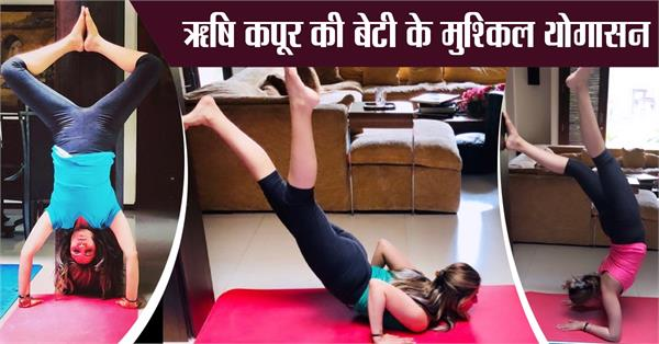 rishi kapoor daughter riddhima kapoor yoga poses viral