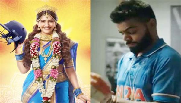 sonam kapoor shares video of virat kohli duplicate
