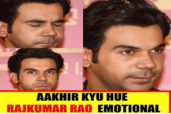 rajkummar rao got emotional by remembering his father on trailer release