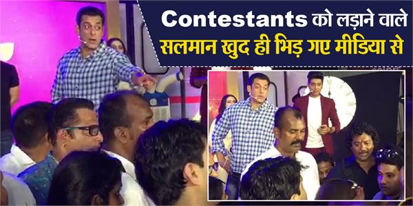 salman khan clash with media during bigg boss launch event