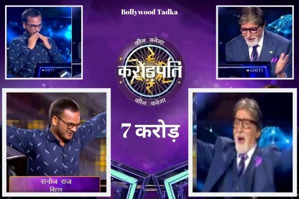 kaun banega crorepati seven crore question bihar raj
